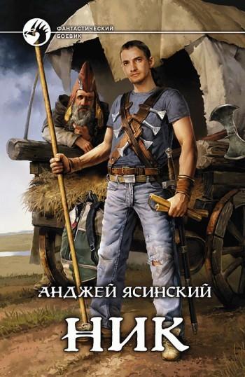 Обложка книги Ник, автор Ясинский, Анджей