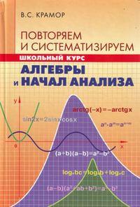 Крамор, Виталий Семенович  - Повторяем и систематизируем школьный курс алгебры и начал анализа