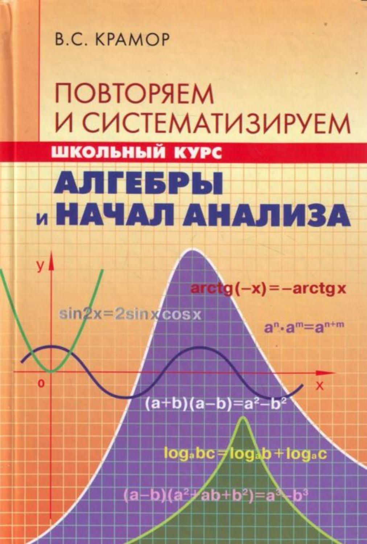 Решебник в.с.крамор алгебра