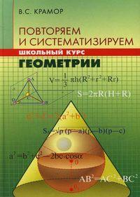 - Повторяем и систематизируем школьный курс геометрии