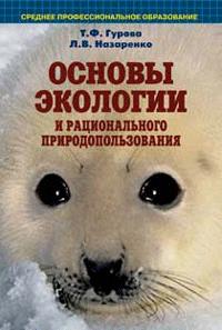 Основы экологии и рационального природопользования: учебное пособие