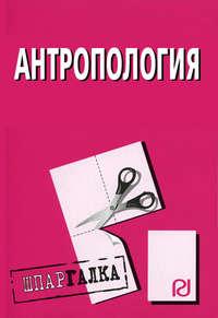 авторов, Коллектив  - Антропология: Шпаргалка