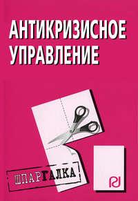 авторов, Коллектив  - Антикризисное управление: Шпаргалка