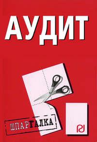 авторов, Коллектив  - Аудит: Шпаргалка