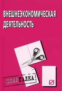 авторов, Коллектив  - Внешнеэкономическая деятельность: Шпаргалка