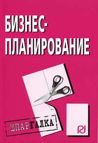 авторов, Коллектив  - Бизнес-планирование: Шпаргалка