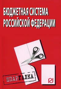авторов, Коллектив  - Бюджетная система Российской Федерации: Шпаргалка