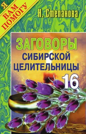 Заговоры сибирской целительницы - 16