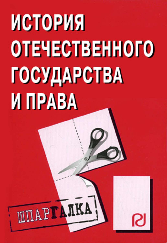Права шпаргалки отечества государства и по истории