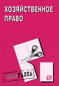 авторов, Коллектив  - Хозяйственное право: Шпаргалка