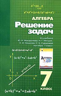 Отсутствует - Решение задач из учебника Ю. Н. Макарычева, Н. Г. Миндюк, К. И. Нешкова, С. Б. Суворовой «Алгебра. 7 класс»