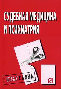 авторов, Коллектив  - Судебная медицина и психиатрия: Шпаргалка