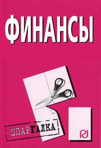 авторов, Коллектив  - Финансы: Шпаргалка