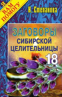 - Заговоры сибирской целительницы. Выпуск 18