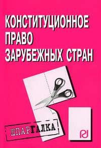 авторов, Коллектив  - Конституционное право зарубежных стран: Шпаргалка