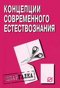 авторов, Коллектив  - Концепции современного естествознания: Шпаргалка