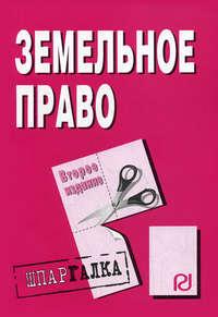 авторов, Коллектив  - Земельное право: Шпаргалка