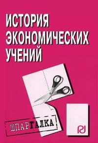 авторов, Коллектив  - История экономических учений: Шпаргалка