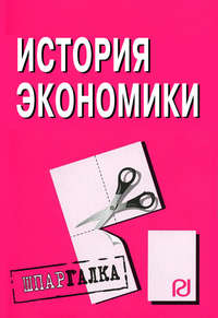 авторов, Коллектив  - История экономики: Шпаргалка