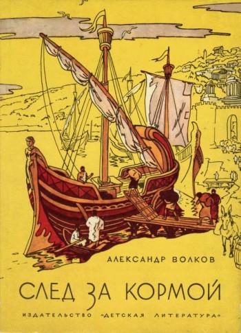 Александр Волков - След за кормой