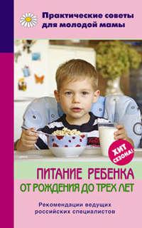 Отсутствует - Питание ребенка от рождения до трех лет