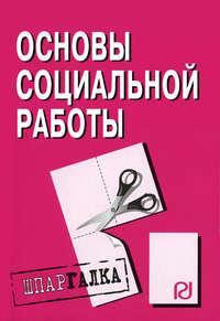 авторов, Коллектив  - Основы социальной работы: Шпаргалка