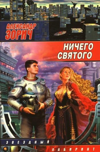 Александр Зорич Ничего святого (сборник)