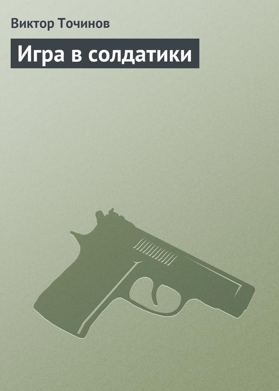 Игра в солдатики ( Виктор Точинов  )