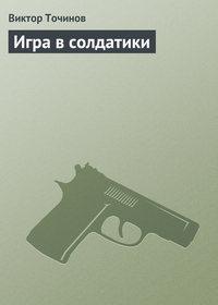 Точинов, Виктор  - Игра в солдатики