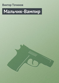 Точинов, Виктор  - Мальчик-Вампир