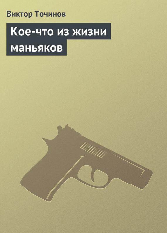 Кое-что из жизни маньяков ( Виктор Точинов  )