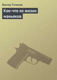 Точинов, Виктор  - Кое-что из жизни маньяков