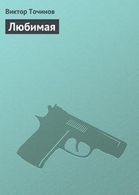 Точинов, Виктор  - Любимая