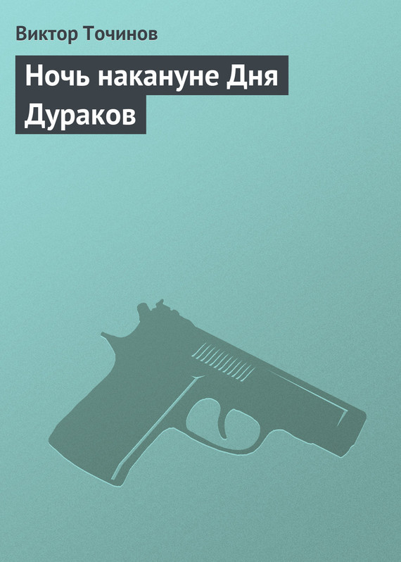 Ночь накануне Дня Дураков ( Виктор Точинов  )