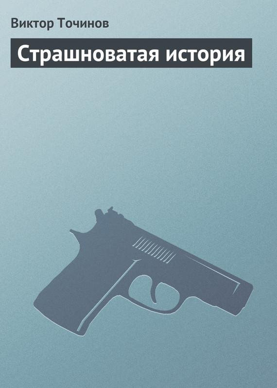 Виктор Точинов Страшноватая история