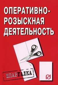 авторов, Коллектив  - Оперативно-розыскная деятельность: Шпаргалка