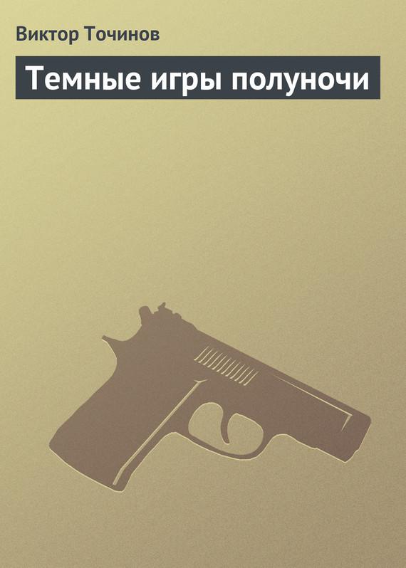 Темные игры полуночи ( Виктор Точинов  )
