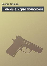Точинов, Виктор  - Темные игры полуночи
