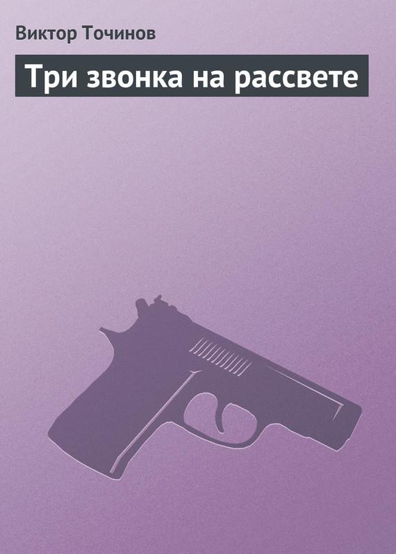 просто скачать Виктор Точинов бесплатная книга