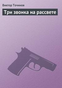 Точинов, Виктор  - Три звонка на рассвете