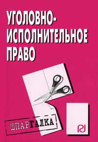 авторов, Коллектив  - Уголовно-исполнительное право: Шпаргалка