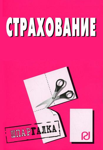 Обложка книги Страхование: Шпаргалка, автор авторов, Коллектив