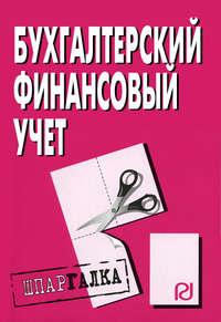 авторов, Коллектив  - Бухгалтерский финансовый учет: Шпаргалка