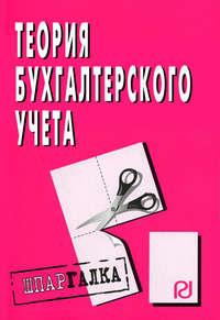 авторов, Коллектив  - Теория бухгалтерского учета: Шпаргалка