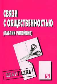 авторов, Коллектив  - Связи с общественностью (паблик рилейшнз): Шпаргалка