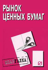 авторов, Коллектив  - Рынок ценных бумаг: Шпаргалка