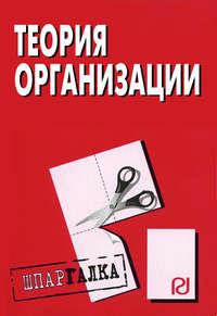 авторов, Коллектив  - Теория организации: Шпаргалка