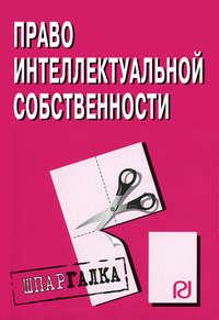- Право интеллектуальной собственности: Шпаргалка