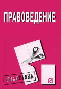 авторов, Коллектив  - Правоведение: Шпаргалка
