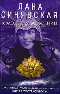 Лана Синявская - Колодец девственниц